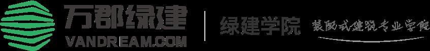 万郡绿建商城logo
