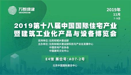 万郡绿建邀您金秋相约北京,共襄装配式盛会