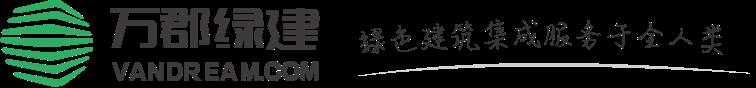 万郡绿建logo